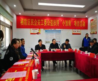 2018-12-18 集团关工委参加社会公益活动
