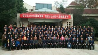 2016-11-30 集团领导参加栖霞区工商联第八次代表大会