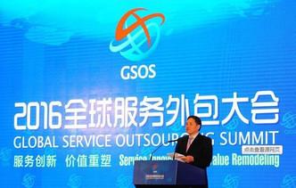 2016-09-17 集团领导受邀参加2016年全球服务外包大会