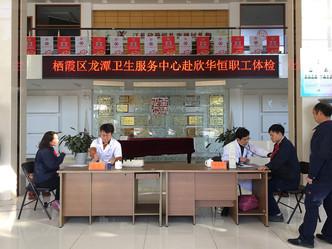 2018-10-15 栖霞区龙潭卫生服务中心赴欣华恒职工体检