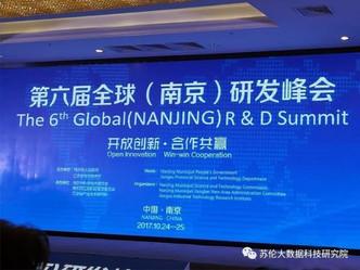 2017-10-24 第六届全球(南京)研发峰会 | 苏伦大数据与欣华恒集团进一步落实合作内容