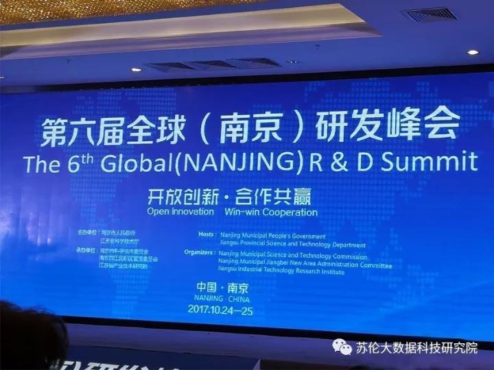 第六届全球(南京)研发峰会活动现场