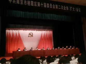 2016-12-29 集团领导受邀参加栖霞区区委扩大会议