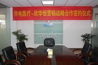 2014-07-21 欣华恒——华电战略合作签约