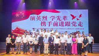 2017-09-27 集团运营总裁参加喜迎十九大主题教育活动