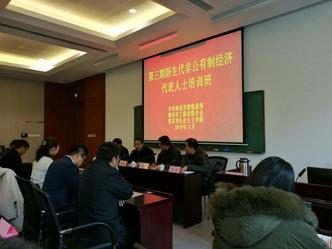 2016-11-28 集团领导赴市委党校参加南京市委统战部培训
