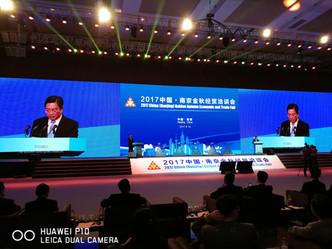2017-09-12 欣华恒集团受邀参加2017南京开幕式