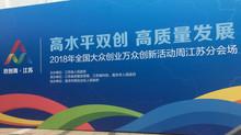 2018-10-09 欣华恒受邀参加全国大众创业万众创新活动周(江苏分会场)启动仪式