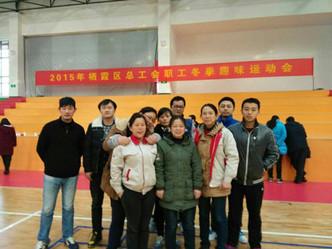 2015-12-29 参加栖霞区总工会职工冬季趣味运动会