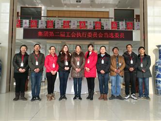 2016-12-31 热烈祝贺集团工会第二届执行委员会改选