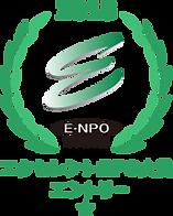第6回エクセレントNPO大賞(2018年)エントリー.png