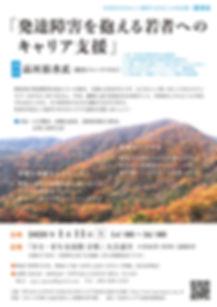 20200111講演会チラシ.jpg