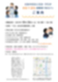 ■20191026膝づめカフェチラシ裏.jpg