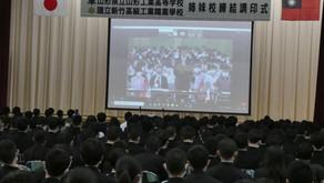 姉妹校締結調印式(WEBにて)