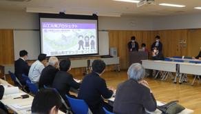 山工元気プロジェクト(活動報告会)
