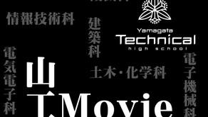 山形工業高校 紹介Movie