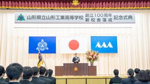 創立100周年並びに新校舎落成記念式典