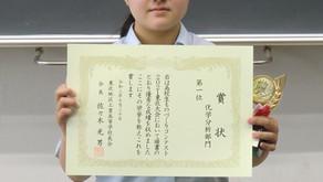 高校生ものづくりコンテスト2021東北大会 化学分析部門