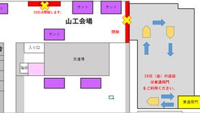 10月15日(金)山工祭における保護者送迎場所について(お願い)
