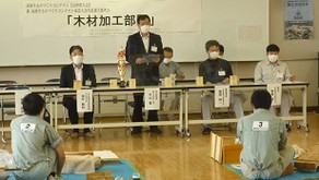 第17回高校生ものづくりコンテスト山形県大会(木材加工部門)