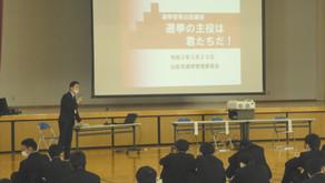 選挙啓発出前講座 3/23