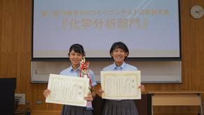 第16回高校生ものづくりコンテスト山形県大会化学分析部門