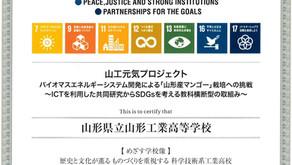 「山工元気プロジェクト」SDGs事業認定