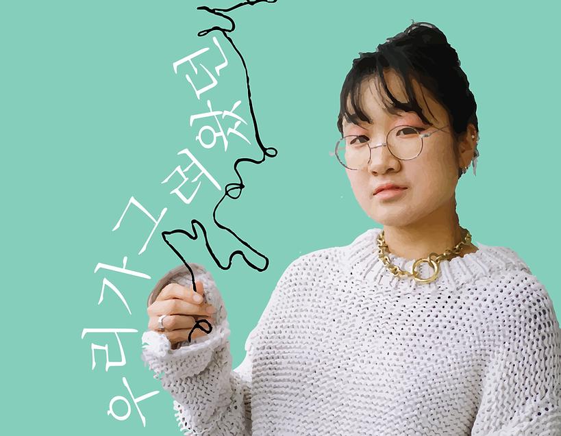 Yaeji - What We Drew-01.png