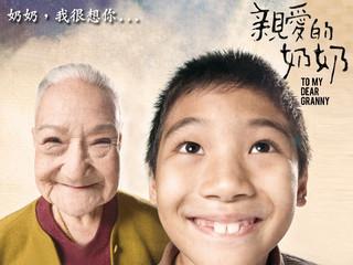 《親愛的奶奶》影觀-愛是一切的解答