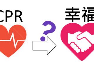 CPR也會洋溢幸福之情?昨天之前我完全不信