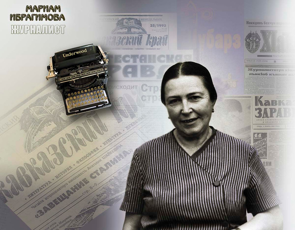Журналист Мариам Ибрагимова