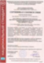 Сертификат СМК 2018.jpg