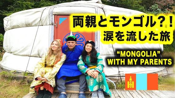 両親とモンゴル? - Youtube