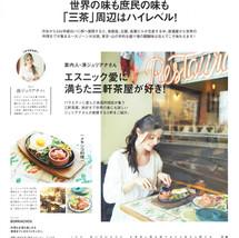 Hanako magazine-Juliana's favorite restaurants inteview