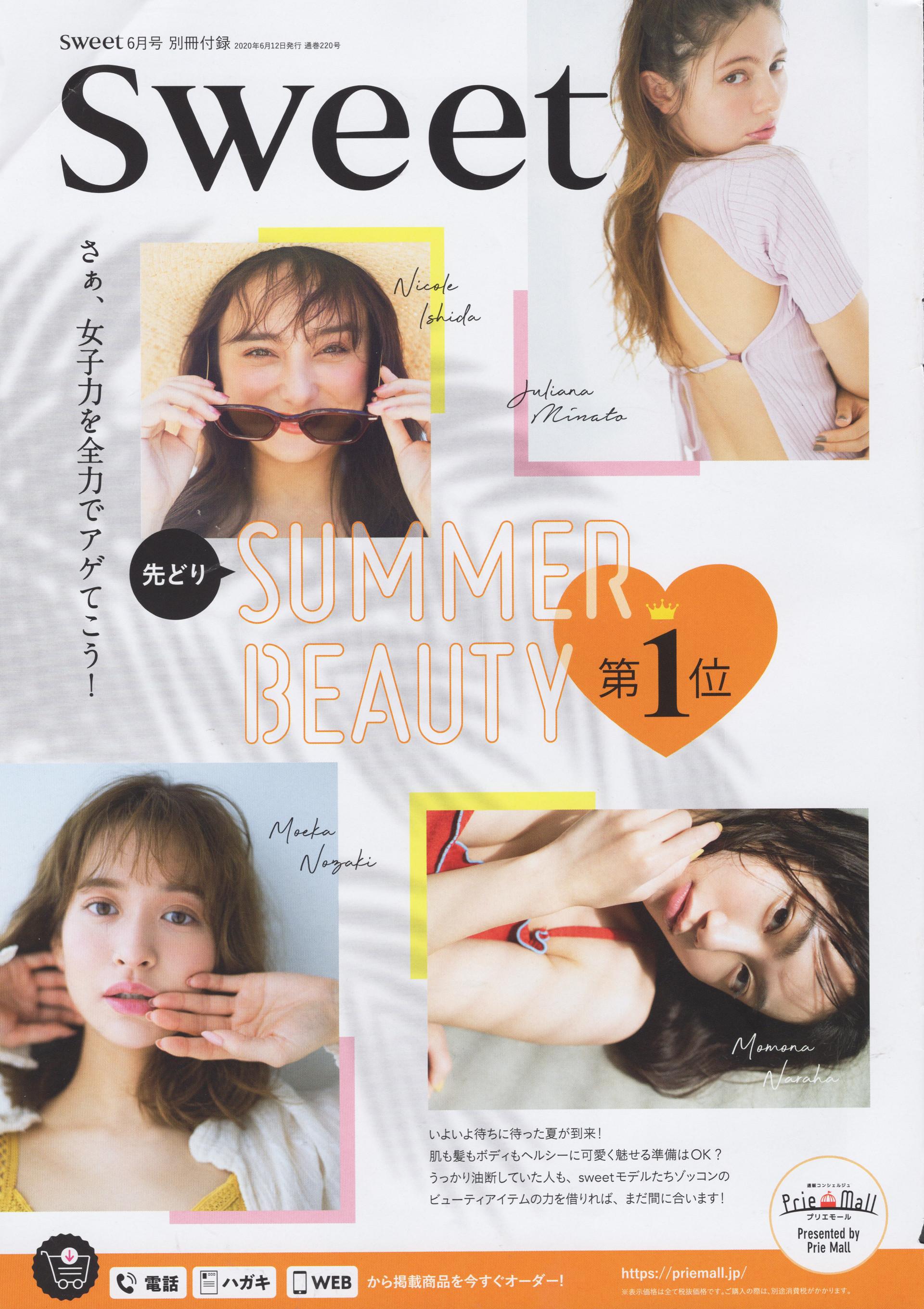 Sweet magazine - 6月号