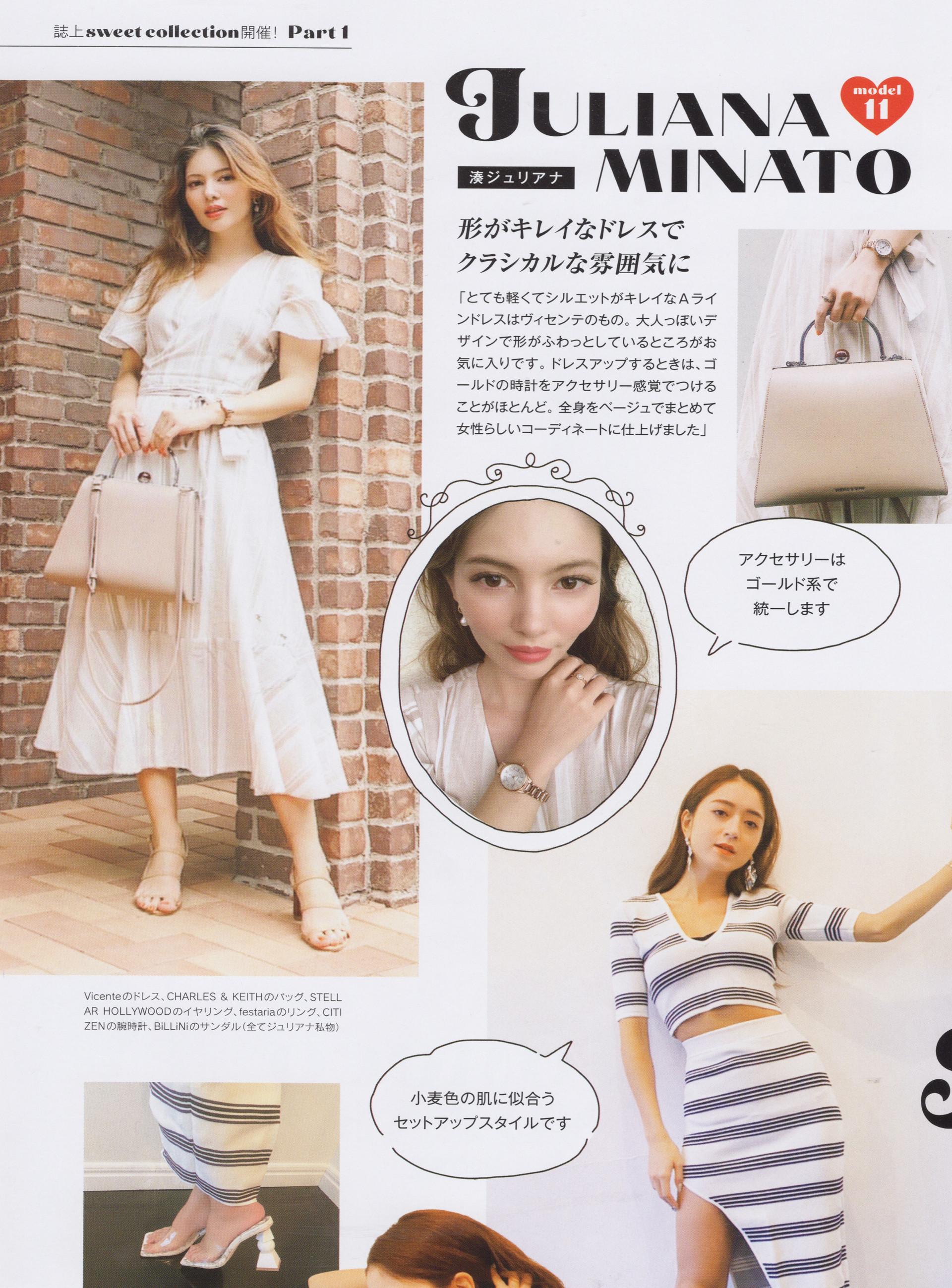 Sweet magazine 8月号