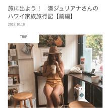 Areti-湊ジュリアナ美の旅interview