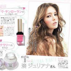 Beas up magazine - Juliana's favorite cosmetics interview