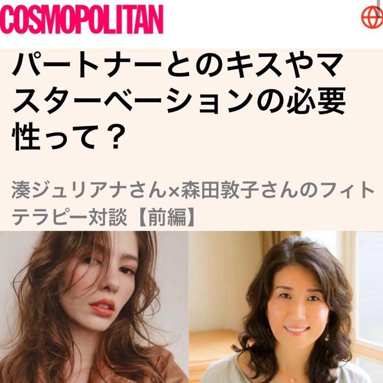 Juliana M. Special Interview x Cosmopolitan with Atsuko Morita