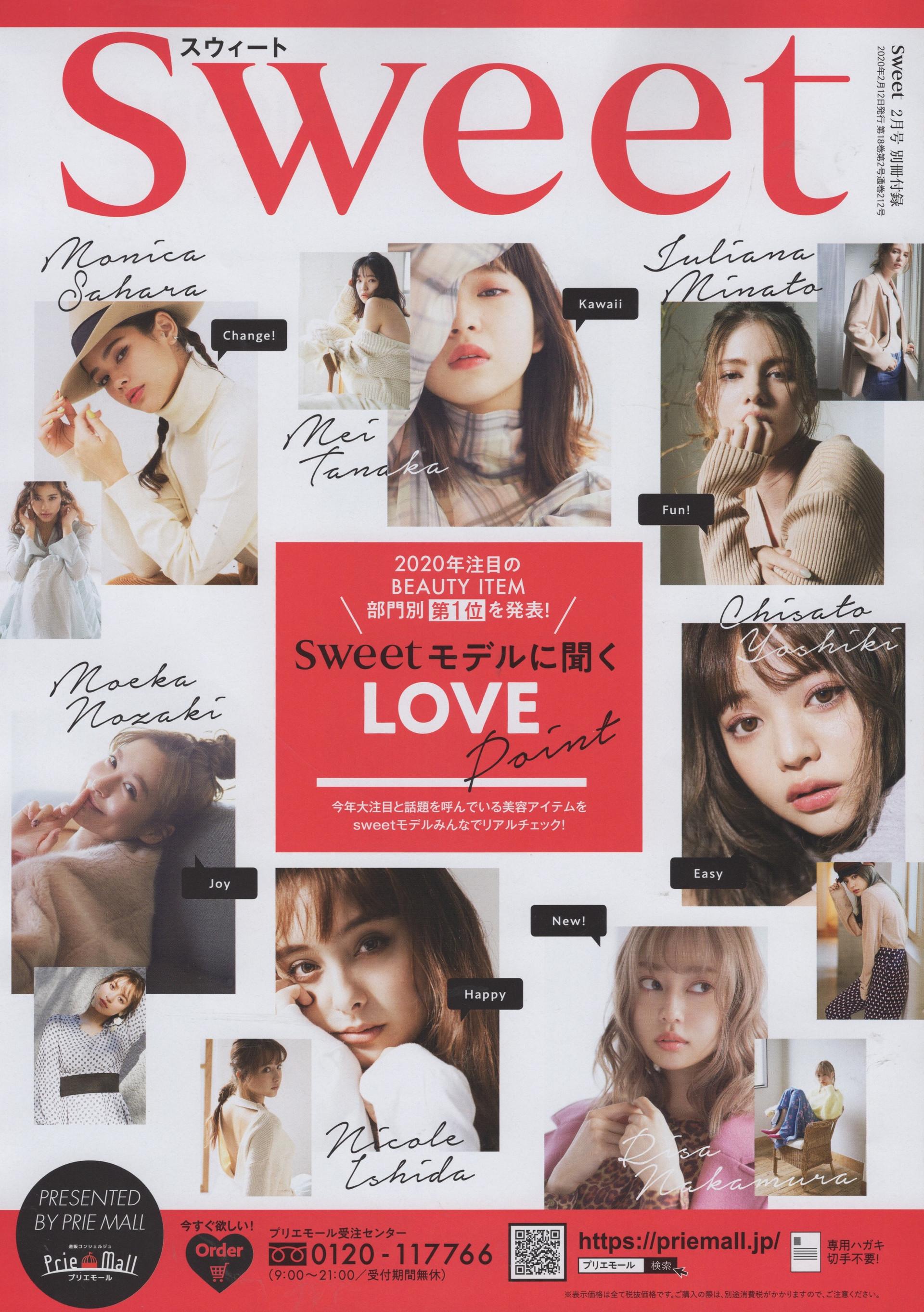 Sweet magazine 2020 2月号