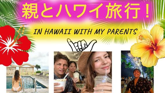 【親とハワイ旅行】夢の旅(youtube)