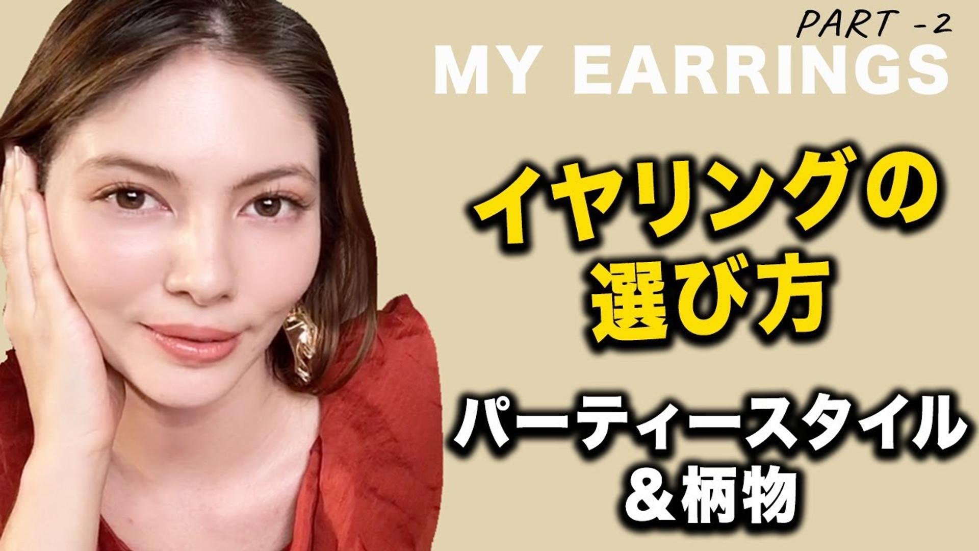 My earring Part 2 - Youtube