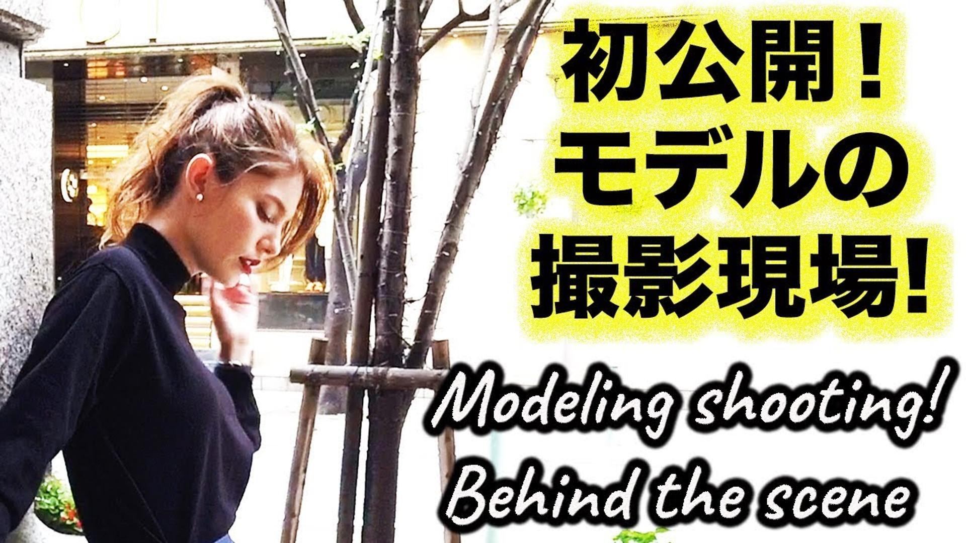 モデルの撮影現場(Youtube)Behind the scene