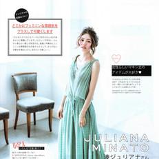 Sweet magazine-Juliana's fashion