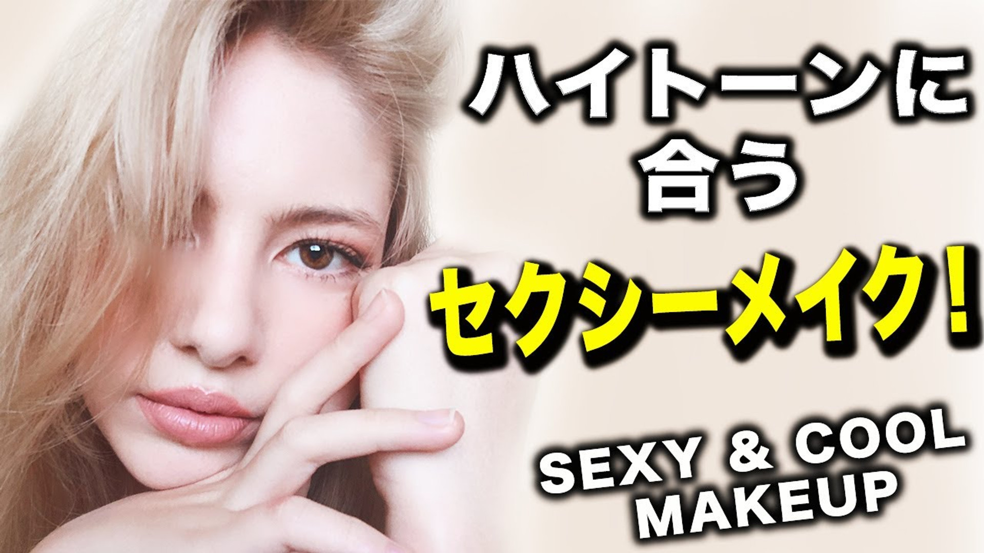 Sexy & cool makeup - Youtube