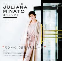 sweet magazine - Juliana's fashion page