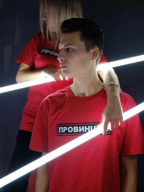Футболка Провинция классика