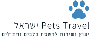 Pets Travel Israel Logo