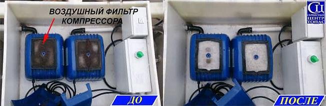 Отсутствие диагностики компрессора. Чистка воздушных фильтров компрессора Airmac. Сервисный Центр ТОПАС.
