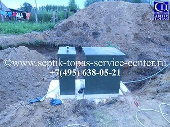 Нарашивание горловины очистного сооружения ТОПАС 50 пр на 1200 мм
